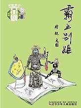 有意思的京剧 霸王别姬   送给孩子的京剧书