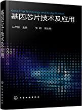 基因芯片技术及应用
