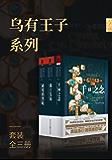 """乌有王子系列(套装3册)【被誉为""""奇幻世界的斯蒂芬·金""""作家R.斯科特·巴克呕心沥血二十年打磨的作品!轰动欧美奇幻文坛…"""