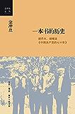 一本书的历史:胡乔木、胡绳谈《中国共产党的七十年》