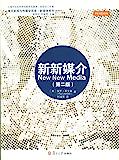 复旦新闻与传播学译库·新媒体系列:新新媒介(第2版)