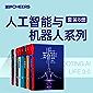 """人工智能与机器人系列(8册装)(国内首套""""机器人与人工智能""""权威书系,湛庐文化联合中国人工智能学会特设专家委员会倾心打造…"""