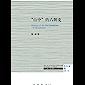 """""""山中""""的六朝史 (三联·哈佛燕京丛书)"""