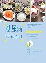 糖尿病饮食6+1——食物交换份手册