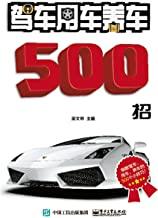 驾车用车养车500招