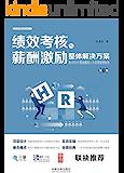 绩效考核与薪酬激励整体解决方案(第三版)