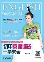 初中英语语法一学就会