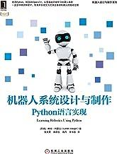 机器人系统设计与制作:Python语言实现 (机器人设计与制作系列)