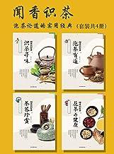 闻香识好茶(识茶寻味、泡茶有道、茶器珍赏、花茶与健康 套装共4册)