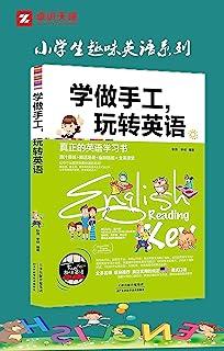 学做手工,玩转英语 (趣味英语系列)
