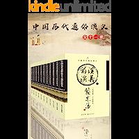 中国历代通俗演义(包括前汉、后汉、两晋、南北史、唐史、五代史、宋史、元史、明史、清史、民国演义共11部,中国迄今唯一一套…