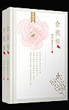 金瓶梅(全两册)(崇祯版)(繁体竖排、无批评)