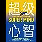 超级心智(《原则》作者瑞•达利欧重磅推荐,轻松改造大脑,发展超级心智,步入始终表现出色的高阶人生)