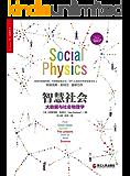 智慧社会:大数据与社会物理学 (财富汇)