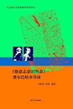 《德意志意识形态》费尔巴哈章导读 (马克思主义经典著作导读系列)