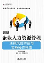 最新企业人力资源管理法律风险防范与实务操作指南