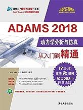 ADAMS 2018动力学分析与仿真从入门到精通