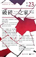 单读23:破碎之家·法国文学特辑(破碎年代,何以为家,寻找一代人的精神家园。)