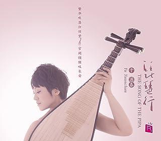 瑞鸣·于源春:琵琶行(以琵琶讲述历史和旧梦的故事 CD)