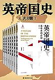 英帝国史(全8卷)(罗振宇推荐!国内唯一一部多卷本英帝国史!从15世纪中后期的都铎王朝,至二战后英帝国瓦解,一部书彻底了…