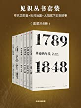 见识丛书:年代四部曲+时间地图+太阳底下的新鲜事(套装共6册)