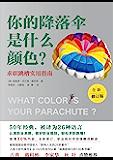 你的降落伞是什么颜色?(全新修订版)【求职跳槽实用指南。50年经典,被译为26种文字销量超过1100万册。新增30%内容…