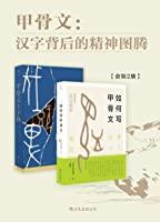 甲骨文:汉字背后的精神图腾(甲骨文发现120周年,回归文字初心,感受文化之根。套装共2册。)