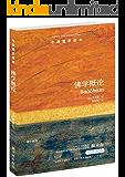 牛津通识读本:佛学概论(中文版)