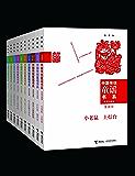 中国传统童谣书系(10册)