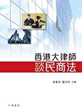 香港大律師談民商法 (Traditional Chinese Edition)