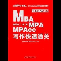 中公版·2017全国硕士研究生入学统一考试MBA、MPA、MPAcc管理类专业学位联考综合能力专项突破教材:写作快速通关…