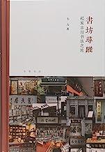 书坊寻踪:私家古旧书店之旅(芷兰斋书店寻访三部曲)(精) (中华书局出品)