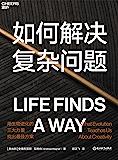 如何解决复杂问题(洞察进化的智慧,拓展思维的边界,用生物进化的三大力量寻找复杂问题的解决方案; 北京大学教授刘华杰、《图…