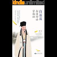 """白居易:相逢何必曾相识(他在唐朝即被誉""""诗仙"""";他的《长恨歌》毛泽东倒背如流;他的《白氏文集》是日本天皇毕生所爱;他在欧…"""