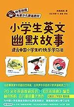 小学生英文幽默故事:适合中国小学生的快乐学习法【20余年英语教研经历、《汉英词典》编委林克妈妈畅销10年经典之作《英文三字经》姐妹篇,故事阅读中巩固自然拼音,笑声中开启孩子的英语悦读之门!】