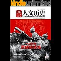 國家人文歷史 半月刊 2014年15期