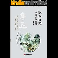 狂人日记:鲁迅小说全集(中国著名文学家经典名著全集,一个鲁迅,看清一个中国;一则故事,浓聚一个现实;读鲁迅经典文学,传递…
