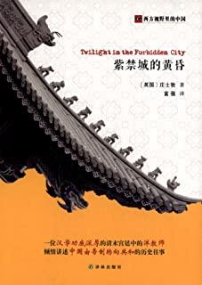 西方视野里的中国:紫禁城的黄昏