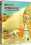 永恒的终结(读客熊猫君出品,关于时间旅行的终极奥秘和恢宏构想,阿西莫夫被公认的杰作) (《银河帝国》作者阿西莫夫经典套装…
