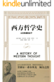 西方哲学史:从古希腊到当下【上海译文出品!经过数十年近二十个语种检验的哲学史、思想史和大学通识教育读本;浓缩对世界和人自…