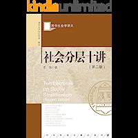 社会分层十讲 (清华社会学讲义)