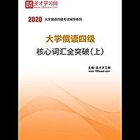 圣才学习网·2021年大学俄语四级核心词汇全突破(上) (俄语四级考试辅导资料)