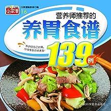 小菜谱营养师推荐的养胃食谱139例