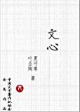 文心 (中学图书馆文库)