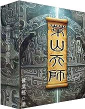 茅山天师(全集)(与《茅山后裔》《茅山道士》并称茅山小说流鼻祖之作,一场扣人心弦的探险寻宝之旅。)
