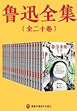 鲁迅全集:全20卷(一字未删的1938年初版鲁迅全集!许广平、郑振铎主持编订!)