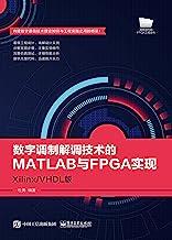 数字调制解调技术的MATLAB与FPGA实现——Xilinx/VHDL版