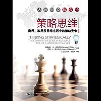 策略思维——商界、政界及日常生活中的策略竞争【豆瓣8.5分!博弈论大师的经典著作,以讲故事的方式解读博弈论策略思维的精髓…