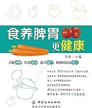 食养脾胃更健康 (健康·智慧·生活丛书)