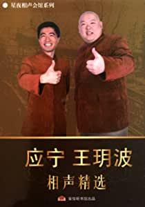 星夜相声故事会馆系列:应宁•王玥波相声精选(附CD光盘2张)